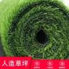 专业足球场草坪 绿化环保假草坪 仿真草坪网 人造塑料草坪