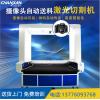 自动送料激光切割机厂家 CO2激光切割机 大幅面印花面料裁剪机 激光送料切割机