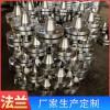 批发定制各种法兰平焊法兰带颈法兰不带颈法兰不锈钢法兰量大从优