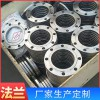 厂家定制非标法兰平焊法兰带颈法兰不带颈法兰不锈钢法兰质量保证