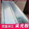 通用型透明采光板厂家直销