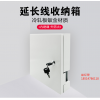 涉成华阳HY-CCH-818 延长线收纳箱 银行线路整理 钢性防护