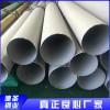 2507卫生级无缝管价格 317工业无缝钢管供应 热销321工业焊管