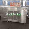 光氧等离子一体机废气处理环保设备等离子废气净化器