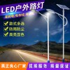 太阳能路灯 市电路灯 风光互补路灯 路灯 农村太阳能路灯5 6 7 米