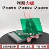 1235mm透明绿色PC耐力板遮阳棚PC板材阳光板实心阳光房户外采光板