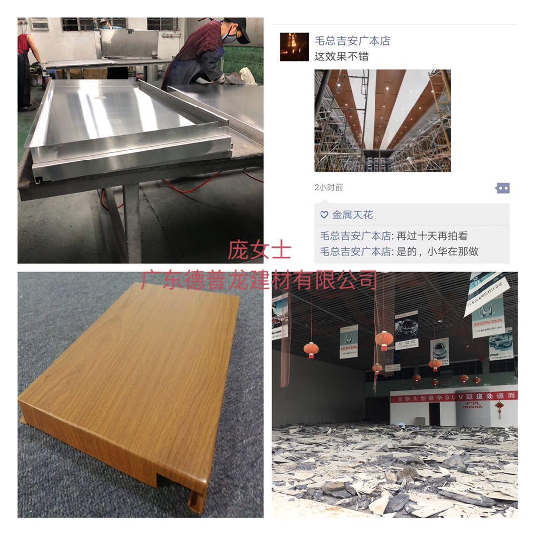 广汽本田铝单板2