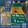制作收费站交通标志标识牌厂家,生产高速公路交通标志杆厂家