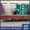 高速公路交通标志牌立杆立柱加工生产厂家