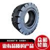 叉车实心轮胎众和轮胎 厂家直销 质量保证