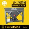 志宏机械 全自动沙土装袋封口一体机沙土装袋机装 石料机