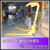 LLH-A05折叠移动单臂吊500kg,龙升欧式单臂吊价格