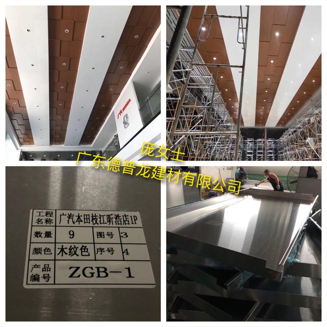 广汽本田铝单板1