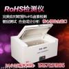 厂家供应合金分析仪 rohs分析仪 有害物质检测仪
