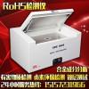 厂家直销rohs无卤环保检测仪 重金属检测仪 x荧光光谱仪