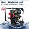 80口径自吸式柴油机抽水泵SZK30CG