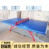 厂家直销运动乒乓球台 乒乓球桌家用标准室内户外乒乓桌国标桌