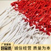 直销篮球架网 体育运动训练装备涤纶绳篮球网 红白色篮球框网