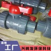 韩国JSC塑料塑胶双由令活接球阀开关uPVC化工级防腐蚀耐酸碱(20-32)