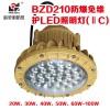 上海新黎明LED防爆灯BZD210-100W/BAD84 防爆免维护LED照明灯