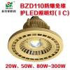 LED防爆灯上海新黎明LED防爆灯BZD110-300W 防爆免维护LED照明灯