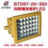 LED防爆灯上海新黎明防爆泛光灯BTD97-20~300W/BZD188防爆投光灯