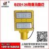 厂家直销 新黎明防爆免维护LED泛光灯 BZD136防爆马路灯