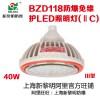 LED防爆灯上海新黎明BZD118-40W防爆免维护免维护LED照明灯