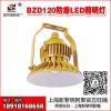 新黎明LED防爆灯BZD120-20~100W防爆免维护LED照明灯(IIC)