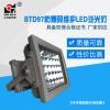 LED防爆灯 上海新黎明防爆泛光灯 BTD97-20~300W/BZD188投光灯