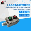 LA53-2防爆控制按钮 新黎明国标正品防爆按钮开关 防爆按钮盒 2钮