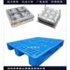 1208九脚塑胶平板模具