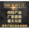 肉桂酸异丙酯 武汉能迈科厂家肉桂系列大量供应