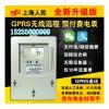 东软智能单三相四线智能预付费远传GPRS无线抄表手机APP物业电表