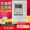 东软智能单相插卡预付费电表智能IC卡电子式数字家用出租房液晶电度表220V