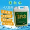大桶漂白水-40斤消毒水-常吉金-酒店饭堂餐具消毒水