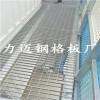 钢格板 插接格栅板 镀锌钢格板 复合格栅板力迈直供