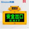 sinozoc兆昌国标LED防爆应急灯消防疏散指示标志灯充电蓄电防爆安全出口