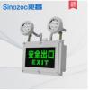 sinozoc兆昌双头防爆应急灯led应急灯安全出口标志灯电池10W疏散指示灯