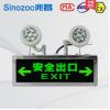 sinozoc兆昌LED国标消防疏散逃生导向标志灯应急双头安全出口两用指示灯