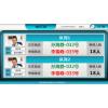 北京天良门诊分诊导引系统