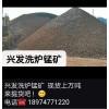 冶金锰矿   洗炉锰矿  兴发锰业