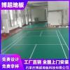 羽毛球场地地胶室内羽毛球地胶价格PVC运动地板