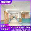 同质透心PVC塑胶地板医院塑胶地板净化室PVC地板