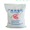 优氯净 二氯异氰尿酸钠 消毒杀菌剂 生产销售