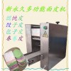 山东潍坊食品机械设备饺子皮机包子皮机