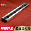 厂家直销剪板机刀片 定做液压剪板机刀片 摆式闸式脚踏剪板机刀片