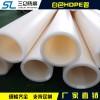 白色HDPE管 量大价优 厂家直销 欢迎选购