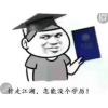 湖南工商大学市场营销专业,自考专科轻松毕业