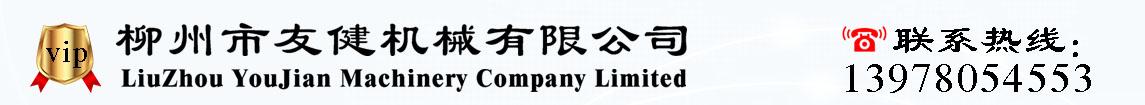 柳州市友健机械有限公司